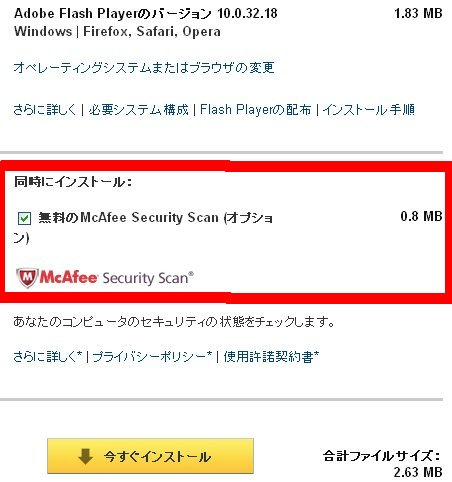 Adobe Flash install page